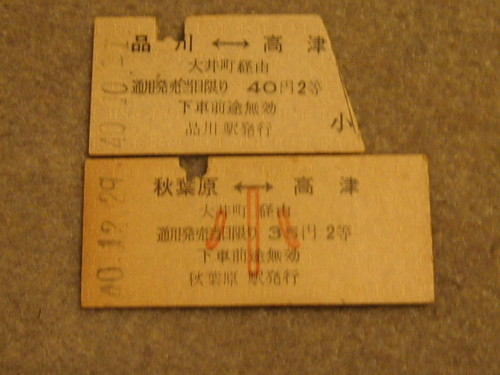 昔の小人切符