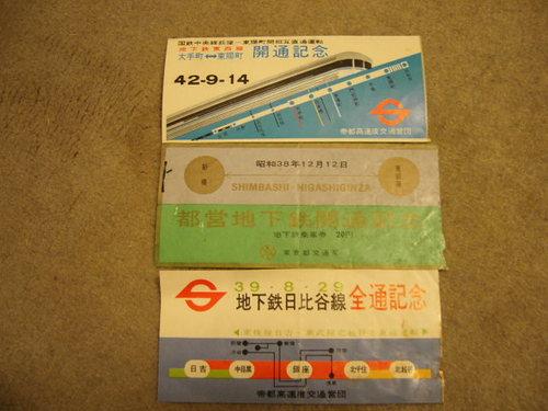 記念乗車券その1